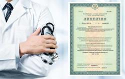 лицензирование медицинской деятельности «под ключ»