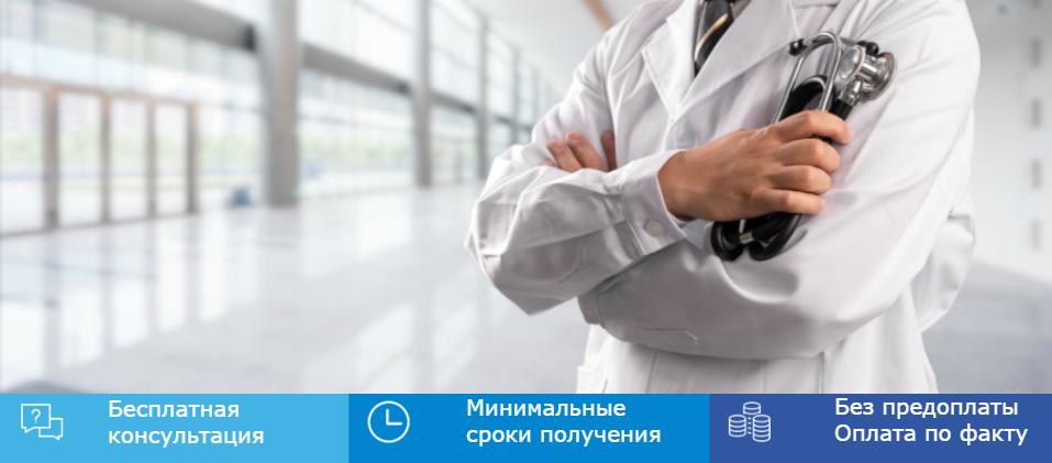 Кто выдает медицинскую лицензию