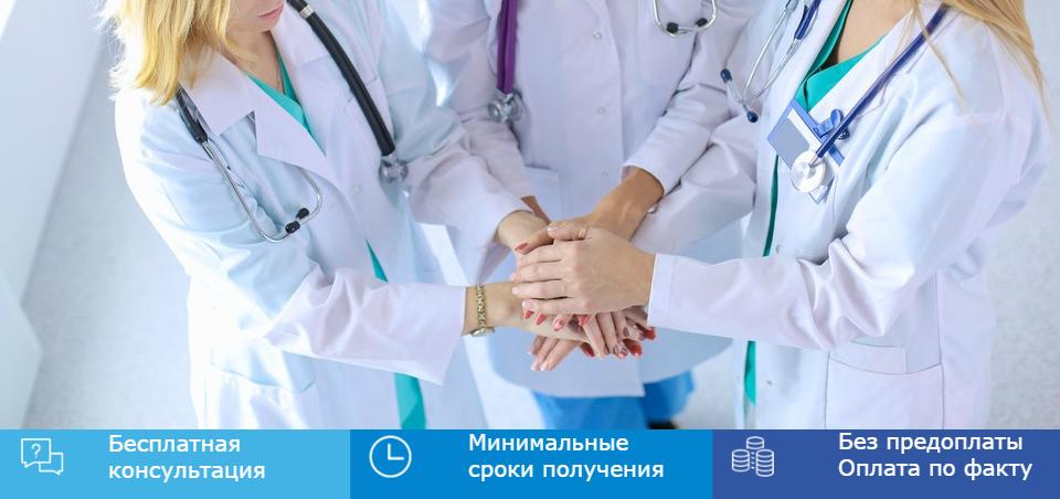 Наши эксперты помогут вам с быстрым получением медицинской лицензии