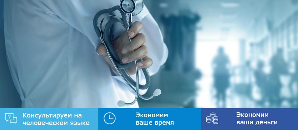 Лицензирование медицинских услуг без предоплаты