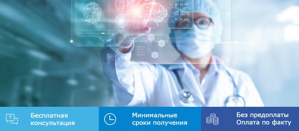 Лицензирование медицинских услуг без предоплаты в сжатые сроки