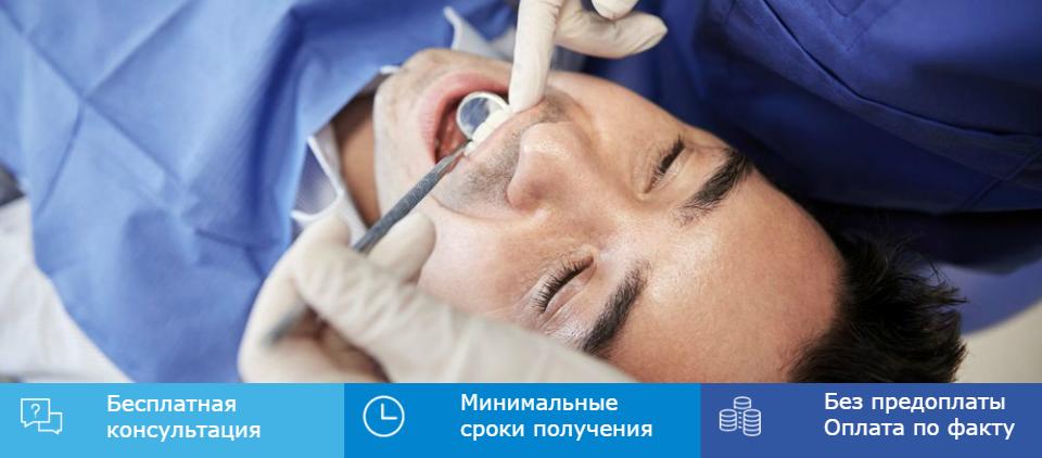 Лицензирование стоматологической клиники