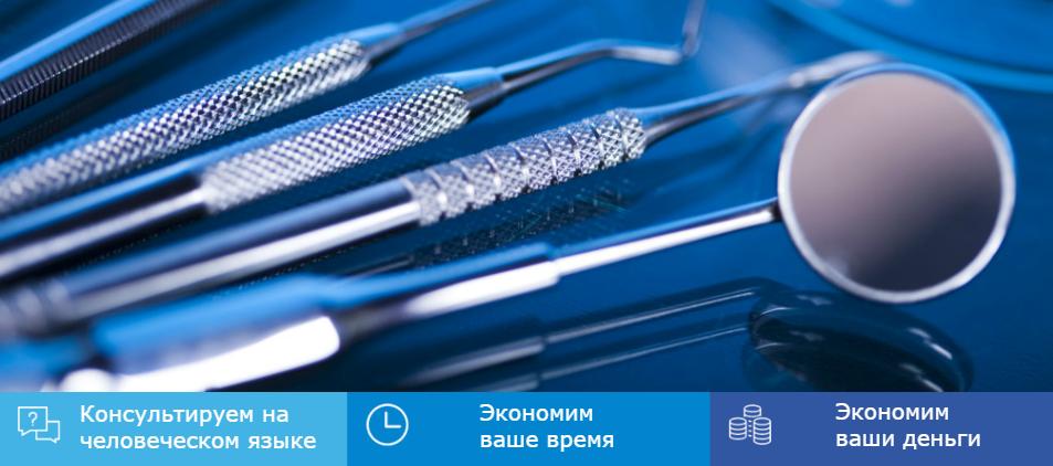 Мы оформляем разрешение для стоматологических клиник в короткие сроки