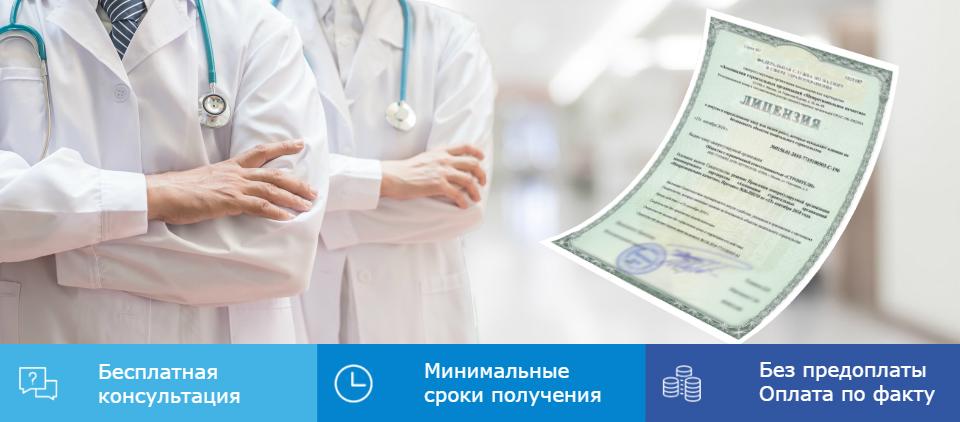 Медицинская лицензия для успешного ведения бизнеса