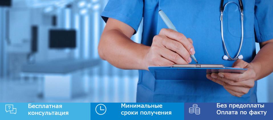 Лицензирование рентгенологии