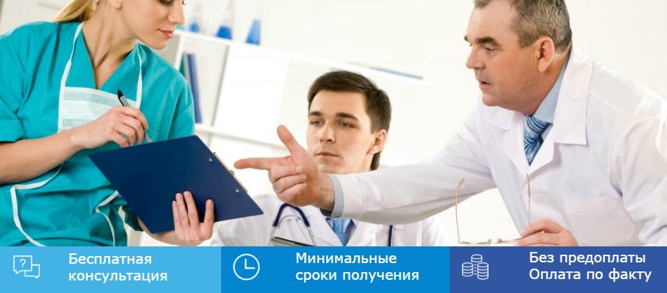 Лицензирование кабинета врача терапевта будет легче при содействии опытного юриста