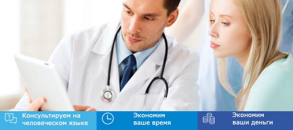 Все требования для получения медицинской лицензии вы можете узнать у наших экспертов