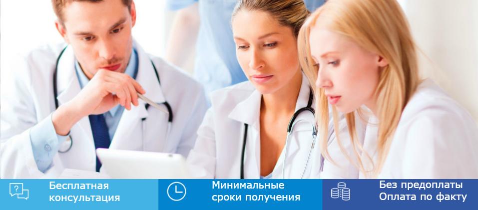 Требования для получения медицинской лицензии